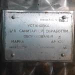 бирка сип-мойка
